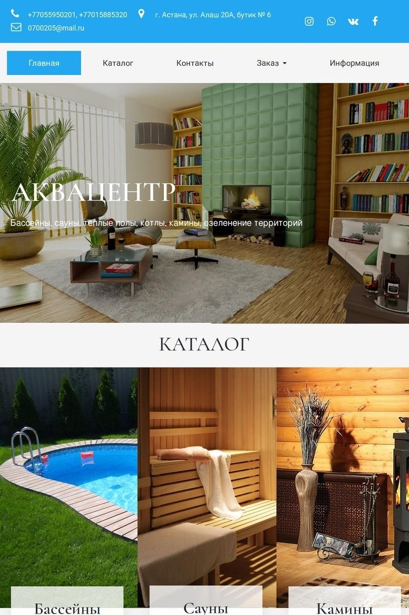 akvacentr.kz  - Сайт-визитка