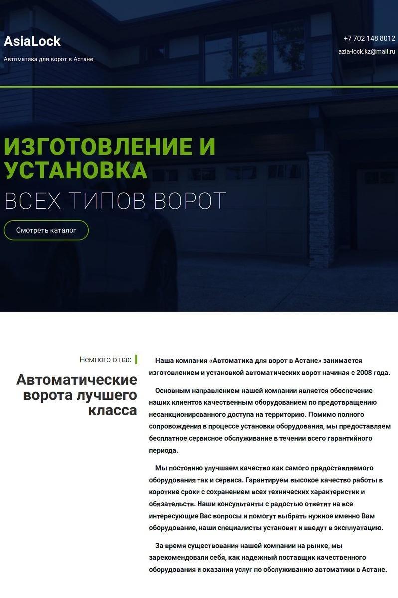 Интернет реклама в Нур-Султане ( Астане )