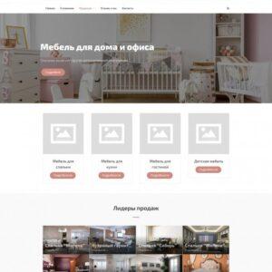 Интернет магазин до 100 товаров